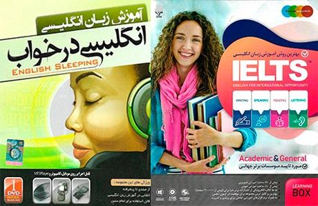 نرمافزار آموزش زبان انگلیسی در خواب نشر نردین و IELTS نشر درنا