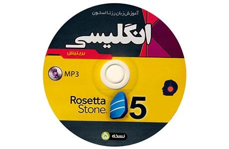 نرمافزار آموزش انگلیسی با لهجه آمریکایی رزتا استون انتشارات زبان مهر