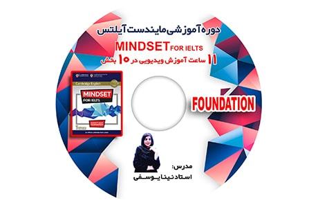 ویدیوی آموزش زبان انگلیسی مایندست Foundation نشر نینا یوسفی